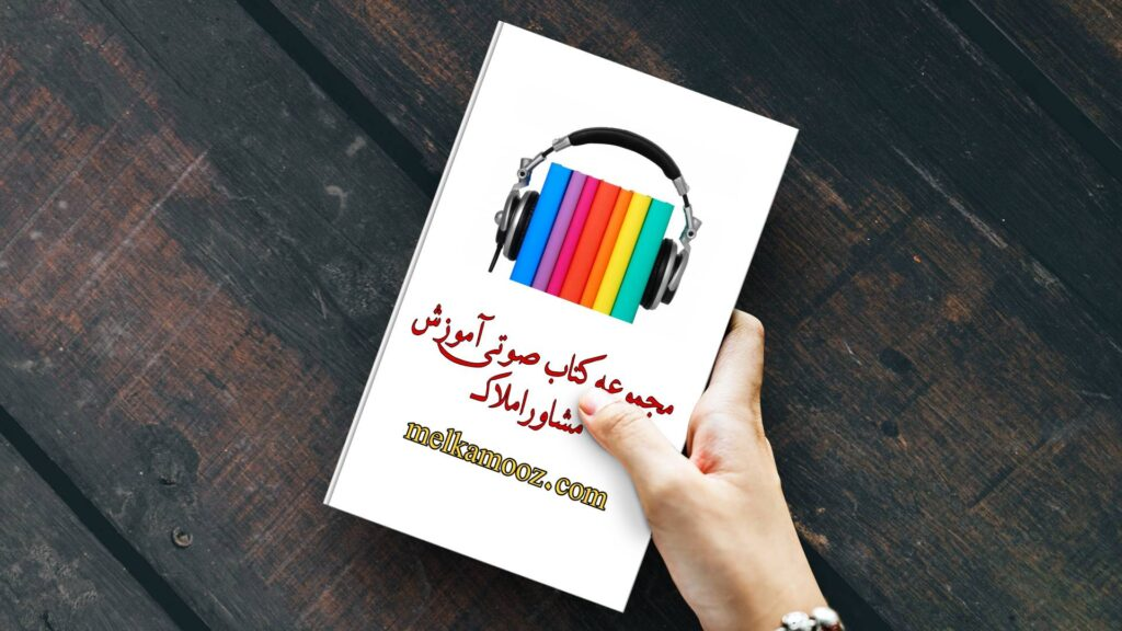 دانلود رایگان کتاب صوتی مشاور املاک